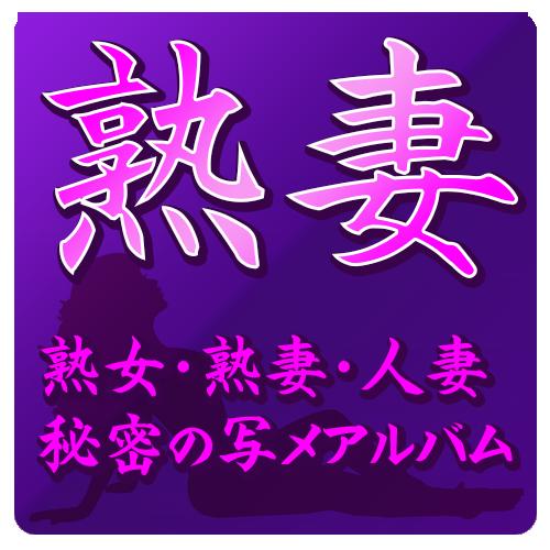 熟妻~秘密の写メアルバム~